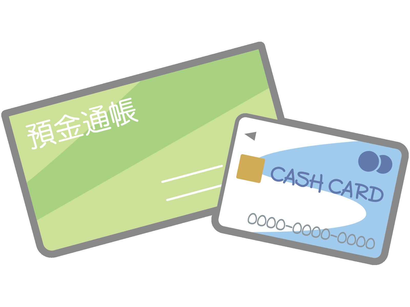 通帳、またはクレジットカード